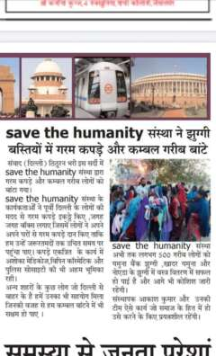 news paper save the humanity