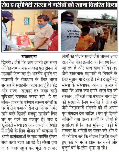 news paper views on save the humanity