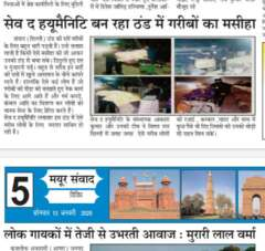 save the humanity news paper views
